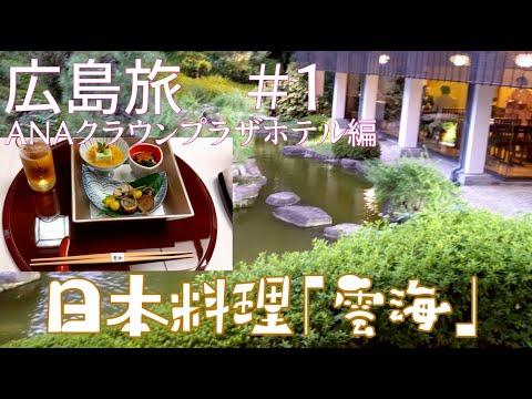 【ANAクラウンプラザホテル】【雲海】ヨネDの広島旅① 日本料理「雲海」編