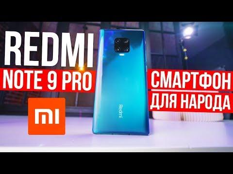 XIAOMI Redmi Note 9 Pro 🔥 НОВЫЙ КОРОЛЬ ДЛЯ НАРОДА!