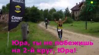 2015 08 02 Golden Ring Ultra Trail 100K P2