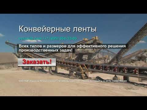 Конвейерные ленты - ООО ПКФ «Еврохим Резинотехника»