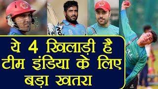 Ind VS AFG 2018:Rashid khan, Mujeeb Ur Rahman,4 Players Can be Dangerous for India   वनइंडिया हिंदी