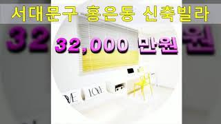 서대문구홍은동신축빌라,고급인테리어,유림주택,신혼집,투자