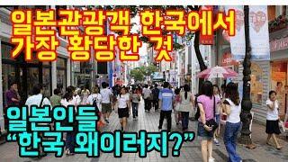 최근 일본사람이 한국와서 가장 황당해하는 것 TOP2