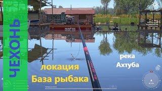 Русская рыбалка 4 река Ахтуба Чехонь у базы