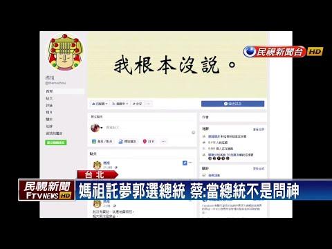 郭台銘奉媽祖指示選總統 蔡英文:當總統不是問神-民視新聞