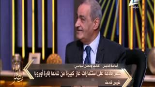 أسامة الدليل : مصر قادمة على إستثمارات غاز كبيرة من شأنها إنارة أوروبا لقرون قادمة