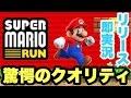 【スーパーマリオラン】遂にリリース!クオリティに感激し深夜に即実況やってみた!【Super Mario Run】
