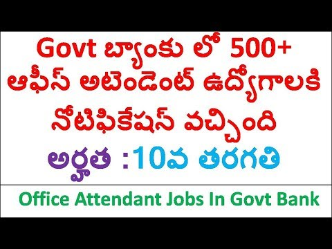 Office Attendant Jobs In Reserve Bank of India For Telugu Students