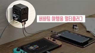 버바팀 해외 여행용 5포트 5.6A 멀티 플러그 아답터…
