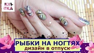 Дизайн ногтей: ОТПУСК: Рыбки на ногтях: ОМБРЕ