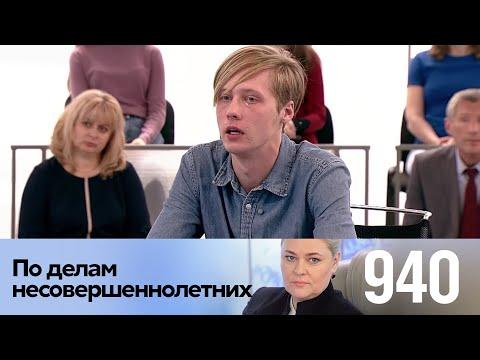 По делам несовершеннолетних | Выпуск 940