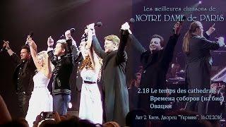 Овации Времена соборов на бис NOTRE DAME De PARIS Акт 2 Киев 16 02 2016