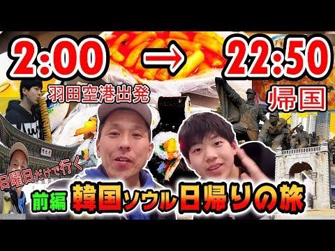 【前編】羽田2:00出発!日曜日だけで行く 韓国ソウル 日帰りの旅(弾丸旅行)