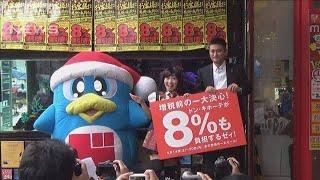 ドンキが増税前の大キャンペーン 全客8%の値引き(19/09/12)
