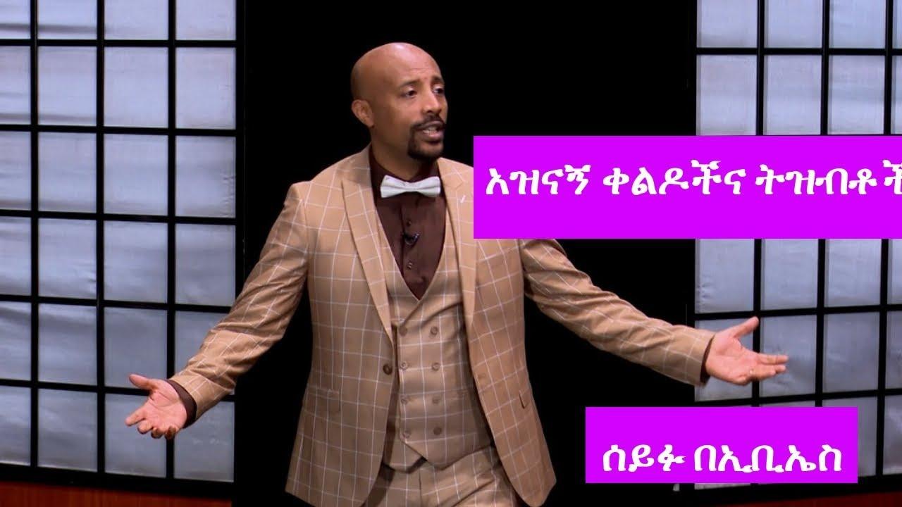 Seifu on EBS: አዝናኝ ቀልዶችና ትዝብቶች ታህሳስ 6 2011 ዓ.ም