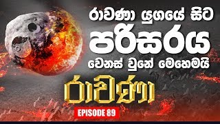 RAVANA | Episode 89 | රාවණා | 12 – 03 – 2020 | SIYATHA TV Thumbnail