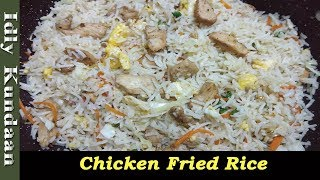 Chicken Fried Rice Recipe in Tamil | Restaurant style chicken Fried Rice | சிக்கன் பிரைடு ரைஸ்