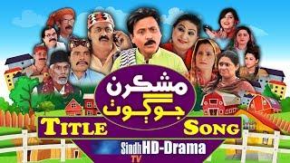 Mashkiran Jo Goth Title Song  Sindh TV Soap Serial  HD 1080p  SindhTVHD Drama