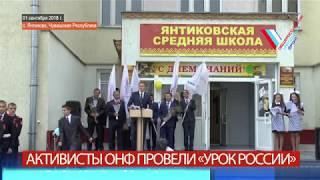 Активисты ОНФ провели в День знаний «Урок России» в Янтиковской средней общеобразовательной школе
