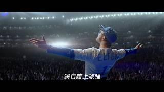 【火箭人】歌曲篇 - 6月14日 傳奇登場