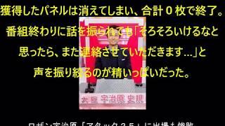お笑いコンビ「ロザン」の宇治原史規(41)が8日、ABCの人気クイ...