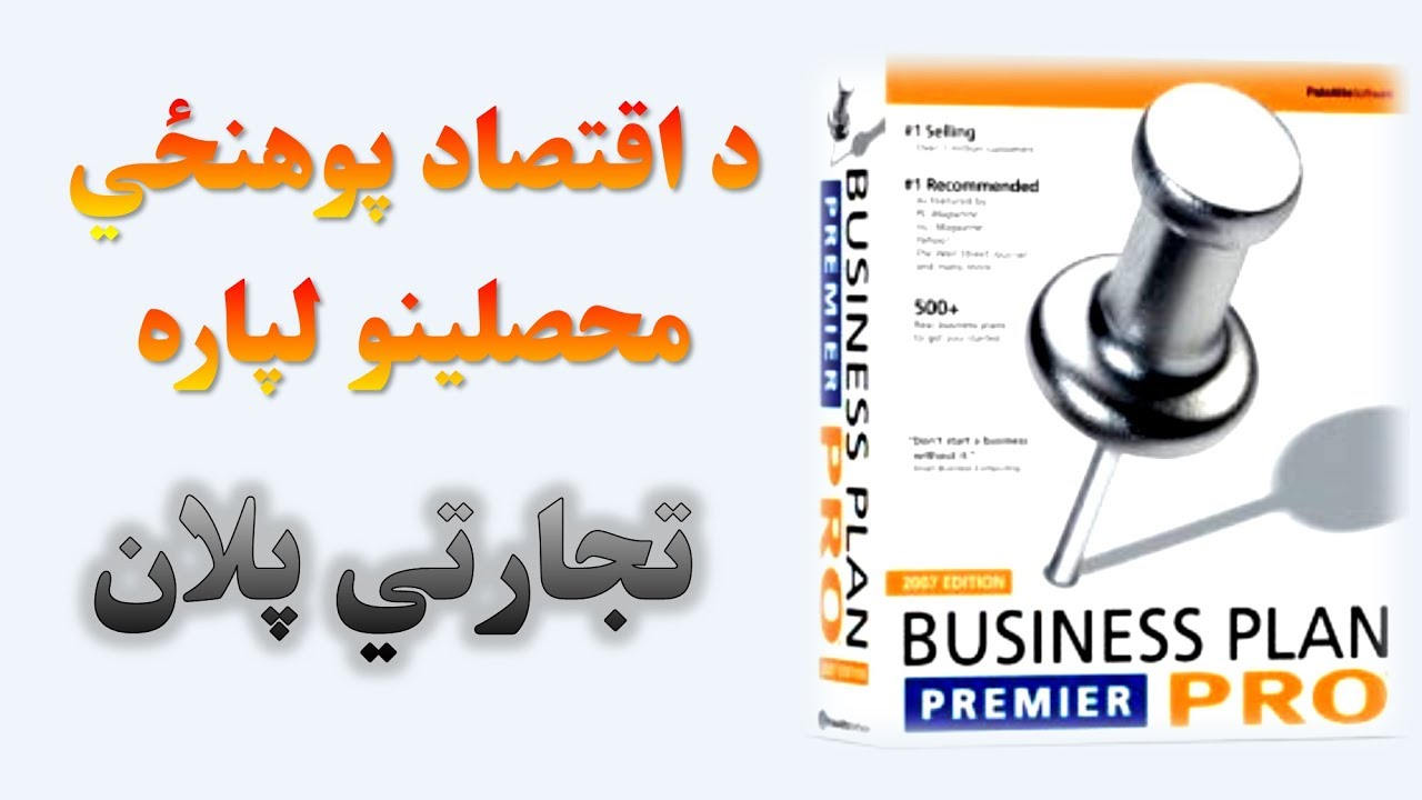 Business Plan Pro 10 Premier