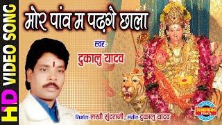Mor Panv Ma Padge Chhala | Jhupat Jhupat Aabe Dai | Dukalu Yadav