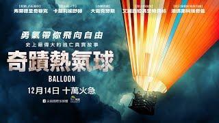 12/14【奇蹟熱氣球】電影正式預告┃二戰後最偉大的真實逃亡故事!
