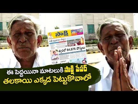 ఈ పెద్దయినా మాటలుకి సాక్షి పేపర్ తలకాయి ఎక్కడ పెట్టుకొవాలో | Public Talk on Amaravati | TT