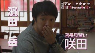 テレビ東京 ドラマ24 「フルーツ宅配便」 2019年1月11日(金)深夜0時12...