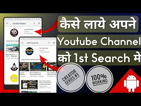 How to Make your youtube channel Discoverable in 1st search || Android || Hindi