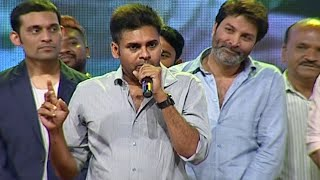 Pawan Kalyan Powerful Speech @ A Aa Movie Audio Launch Speech | TFPC