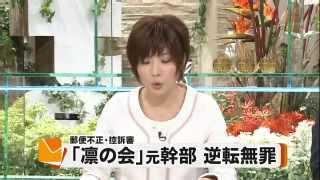 凛の会元幹部、逆転無罪 郵便不正控訴審 2012/3/22