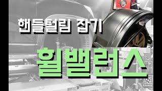 렉스턴스포츠 핸들떨림 휠밸런스 보고 주행테스트