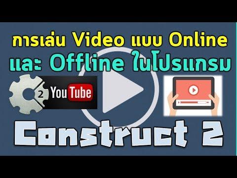วิธีการเล่น Video ใน Construct 2 ทั้งแบบ Online และแบบ Offline