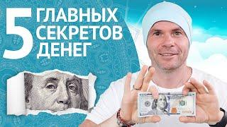Секреты Про Деньги, о Которых Иллюминаты и Масоны НЕ хотят, Чтобы Вы Узнали