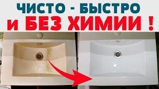 Как очистить сантехнику ( раковину ,  унитаз ) от ИЗВЕСТКОВОГО НАЛЕТЫ . Убрать ПЛЕСЕНЬ .
