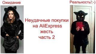 заказы с алиэкспресс ожидание реальность часть 2