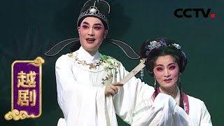 《CCTV空中剧院》 20190916 越剧《钗头凤》 1/2  CCTV戏曲
