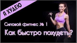 Как быстро похудеть.Эффективные упражнения для быстрого похудения и  формирования крепкого тела.(Подпишись на канал,новое видео каждую пятницу ❤ http://www.youtube.com/c/ironsupergirl ❤ Как быстро похудеть.Эффективные..., 2016-07-29T05:30:00.000Z)