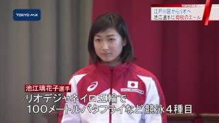ブラジルのリオデジャネイロオリンピックに出場する競泳女子日本代表の...