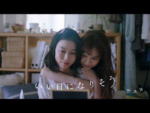 ヤユヨ「いい日になりそう」MV
