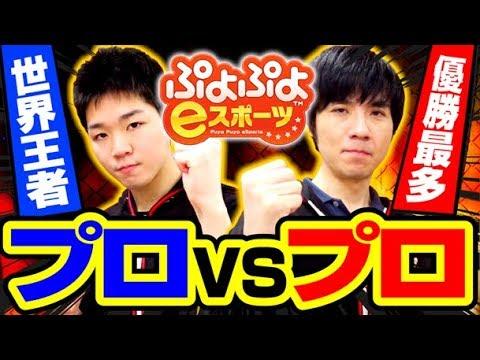 【ぷよぷよeスポーツ】プロVSプロ!世界王者と優勝最多、勝つのはどっち!?