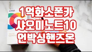 1억화소폰카 샤오미노트10 CC9Pro 언박싱 핸즈온 리뷰 108MP camera xiaomi note10pro CC9pro unboxing handson