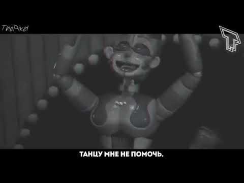 Песня фнаф 5 балоры из фнаф