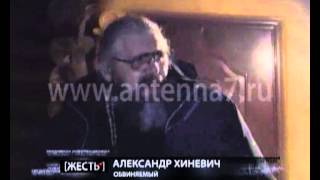 В Омске перед судом предстанет вдохновитель омских староверов Александр Хиневич