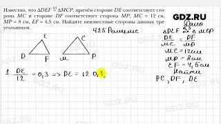 № 425 - Геометрия 8 класс Мерзляк