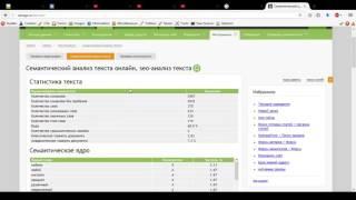 видео seo анализ онлайн