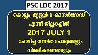 Kerala PSC Trissur | Kollam | Kasargod | July 2017 | LDC Maths Questions and Explanation PSC LDC 17