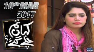 Masoom Bachi Ki Kahani | Kahan Tum Chale Gae | SAMAA TV | 10 Mar 2017